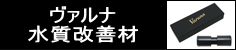 ヴァルナ【水質改善材】