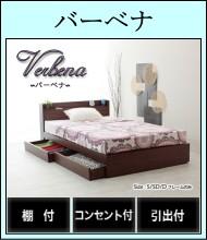 バーベナ【Verbena】 【棚付き・コンセント付き・収納ベッド】