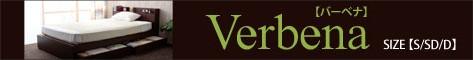 コンセント付き、収納ベッド『バーベナ【Verbena】』