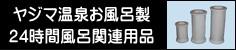 ヤジマ温泉お風呂製24時間風呂関連用品