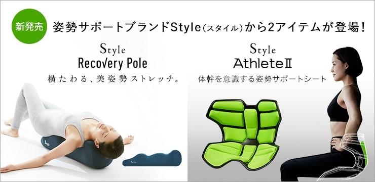 Styleブランドより2アイテム新発売!