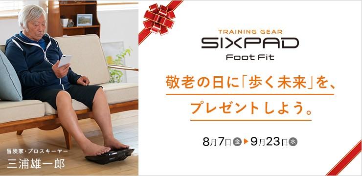 敬老の日に「歩く未来」を、プレゼントしよう。 SIXPAD Foot Fit(フットフィット)8月7日(金)〜9月23日(水)