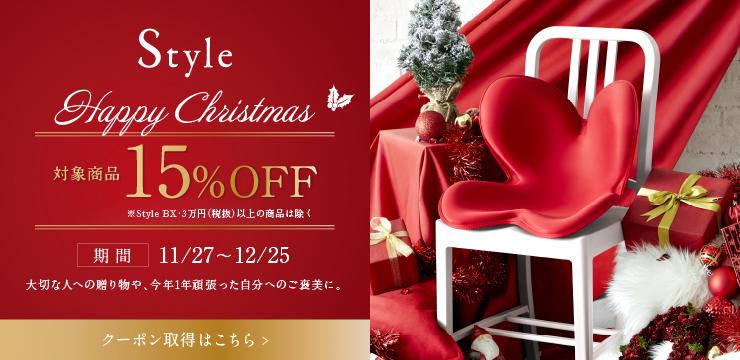 Style クリスマスキャンペーン 対象商品15%OFF 11/27〜12/25まで