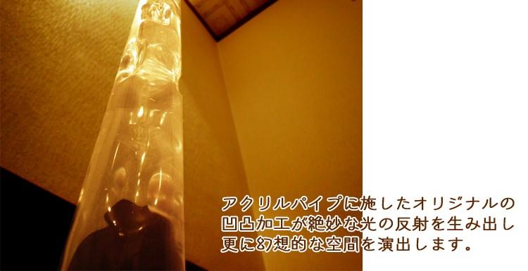 独自の凹凸加工が光を屈折 お部屋を更に幻想的に 光の演出で彼女もメロメロ