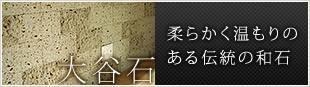 柔らかく温もりのある伝統の和石「大谷石」