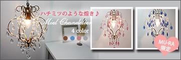【Miel ミエル】1灯シャンデリア/アンティーク