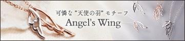 天使の羽モチーフアクセサリー