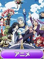 アニメ カレンダー