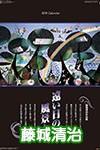 藤城清治 2019年版カレンダー