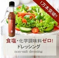 無塩ドレッシング(ヤフーショッピング)