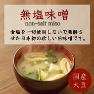 無塩みそ(ヤフーショッピング)
