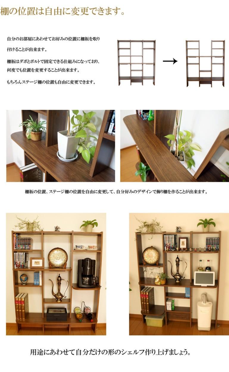 自分のお部屋にあわせてお好みの位置に棚板を取り付けることが出来ます。棚板はダボとボルトで固定できる仕組みになっており、何度でも位置を変更することが出来ます。もちろんステージ棚の位置も自由に変更で きます。