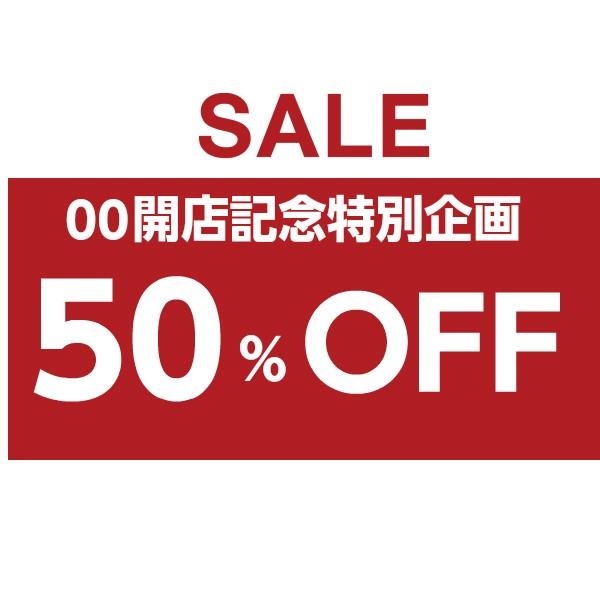開店記念50%OFFセール