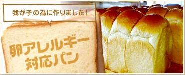 卵アレルギー対応パン