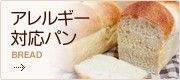 アレルギー対応パン