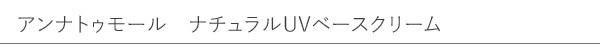 アンナトゥモール ピュアUVベースクリーム SPF27 PA++