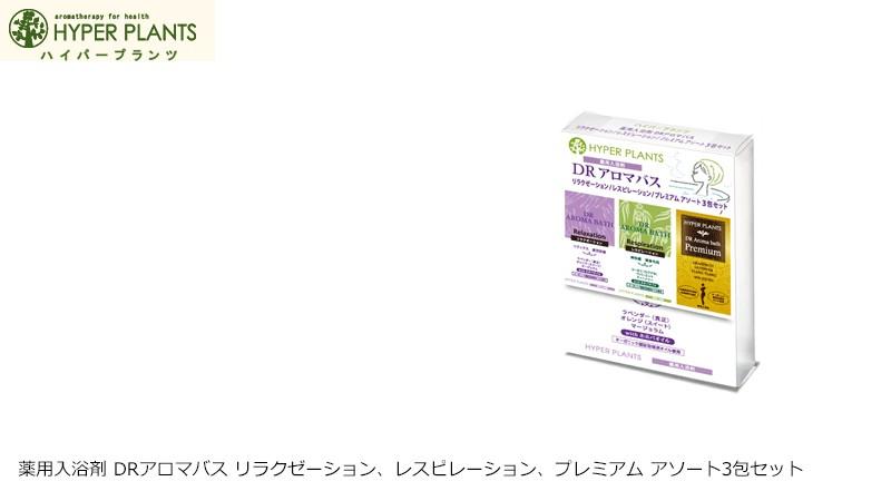 ハイパープランツ ドクターアロマバス 薬用入浴剤 DRアロマバス リラクゼーション、レスピレーション、プレミアム アソート3包セット