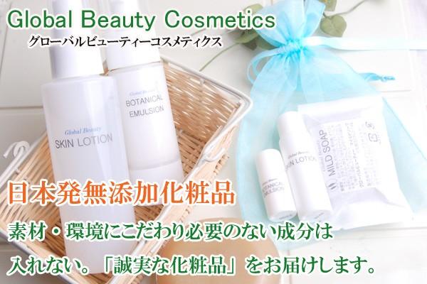 グローバルビューティーコスメティクス「日本発無添加化粧品」