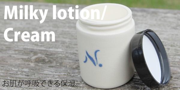 乳液 クリーム お肌が呼吸できる保湿。
