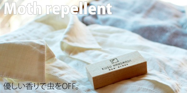 優しい香りで虫をOFF。防虫剤。