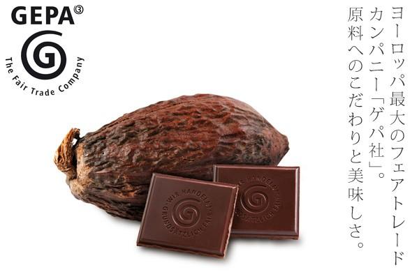ゲパ GEPA オーガニック チョコレート フェアトレード