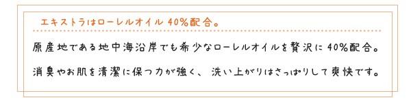 エキストラはローレルオイル40%配合。