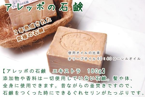 【アレッポの石鹸】 エキストラ 200g