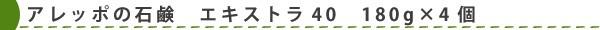 【アレッポの石鹸】 エキストラ40 180g×4個