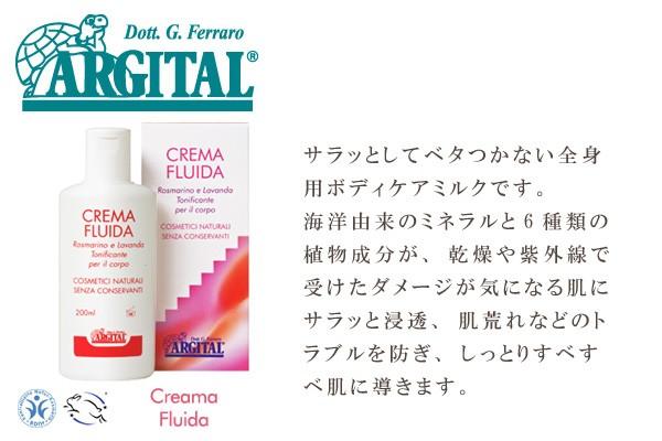 【アルジタル】ハーバルボディケアミルク