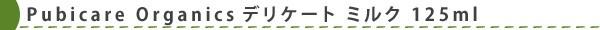 (Pubicare organics)(ピュビケア オーガニクス)デリケート ミルク 125ml