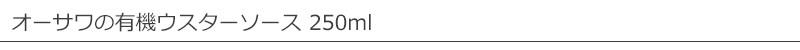 オーサワジャパン オーサワの有機ウスターソース 250ml