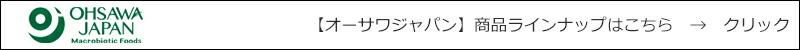 オーサワジャパン  商品ラインナップはこちら