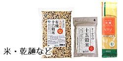 米・乾麺など