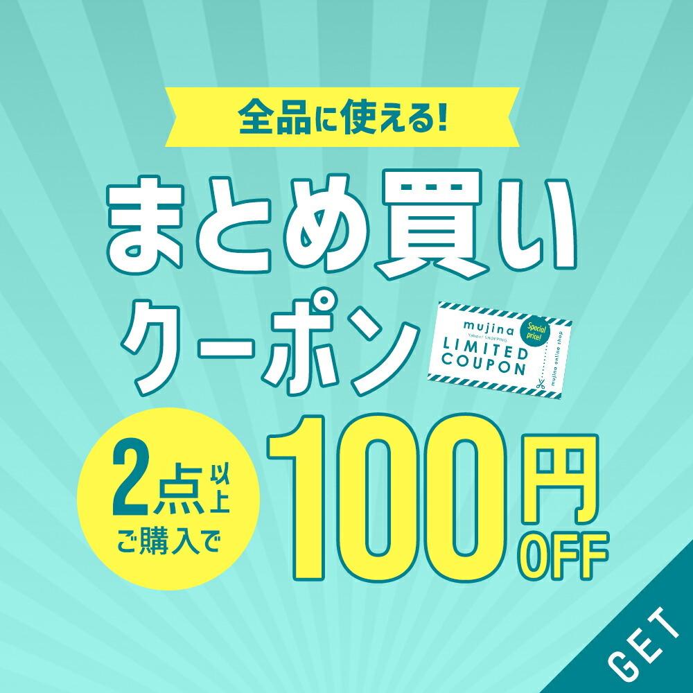 2点以上で 100円OFF