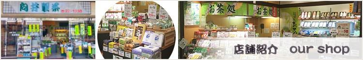 店舗紹介 our shop