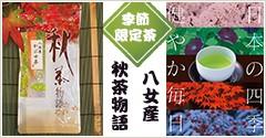 季節限定茶 八女産 秋茶物語
