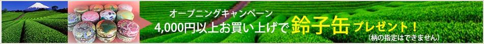3,000円以上お買上で鈴子缶プレゼント!(柄の指定はできません)