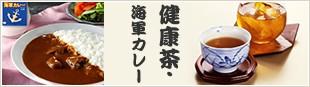 健康茶・海軍カレー