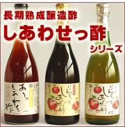 長期熟成醸造酢「しあわせっ酢シリーズ」