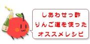 しあわせっ酢・りんご道レシピ