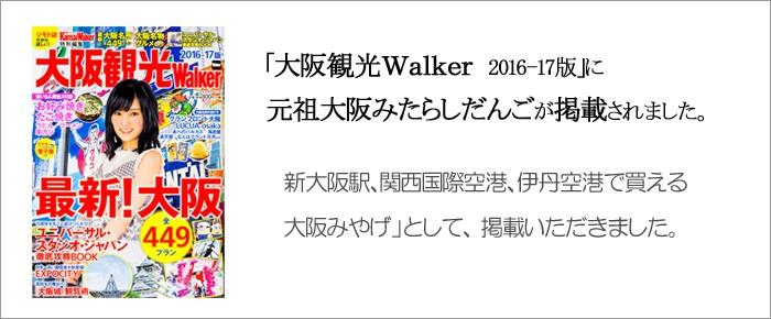 「大阪観光Walker」に元祖大阪みたらしだんごが掲載されました。