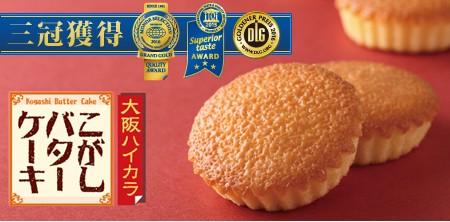 【モンドセレクション最高金賞】こがしバターケーキ