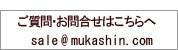 ご質問・お問合せはこちらへ sale@mukashin.com