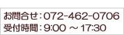 フリーダイヤル 0120-41-0005