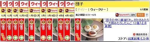 大阪みらたしだんご12個入 ウィークリーランキングで1位を獲得しました。