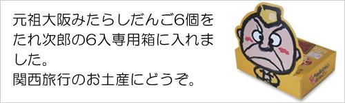 元祖大阪みたらしだんご6個専用箱