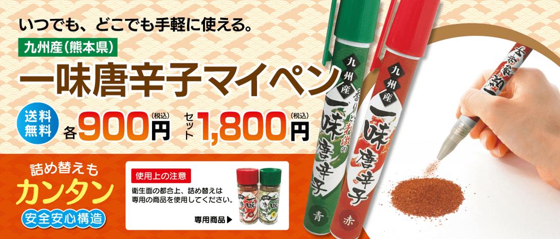 マイペン 一味唐辛子(青・赤セット)