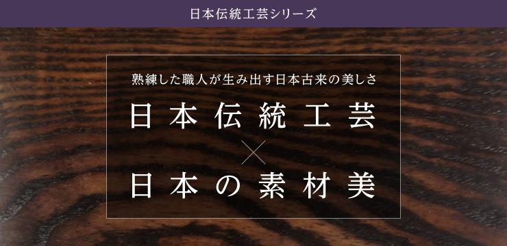日本伝統工芸シリーズ