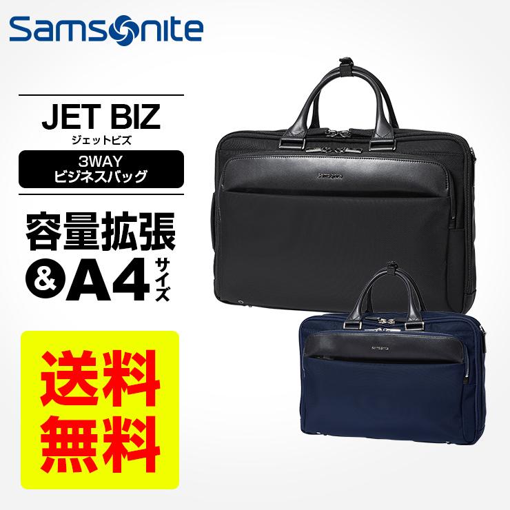 JETBIZ ジェットビズ 3WAYバッグ エキスパンダブル