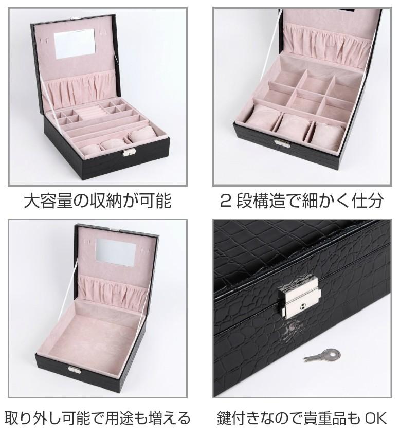 ジュエリーボックス アクセサリーケース 鏡付き 鍵付き ジュエリーケース 指輪 大容量 二段 収納 コレクション